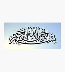 Bismillah Calligraphy Painting In thuluth Style Sulus Style Photographic Print