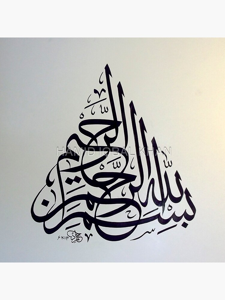 Bismillah Thuluth Style Painting by hamidsart
