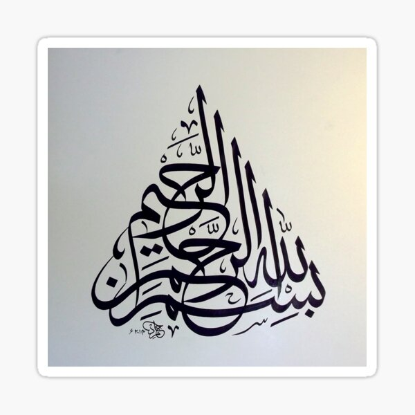 Bismillah Thuluth Style Painting Sticker