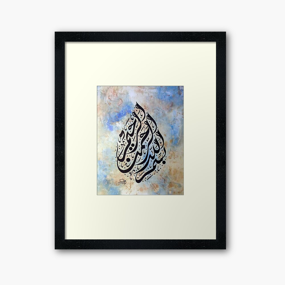 bismillah Calligraphy Painting in devani Style Framed Art Print