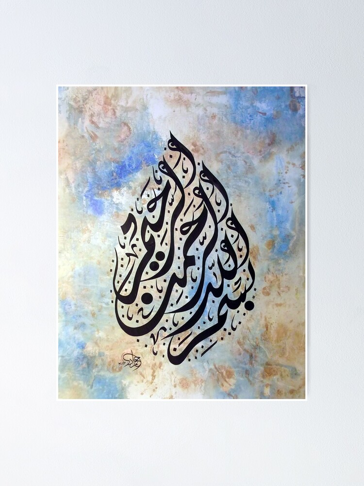 Alternate view of bismillah Calligraphy Painting in devani Style Poster