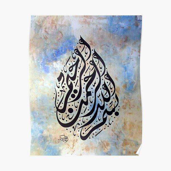 Bismillah Diwani Style Painting Poster