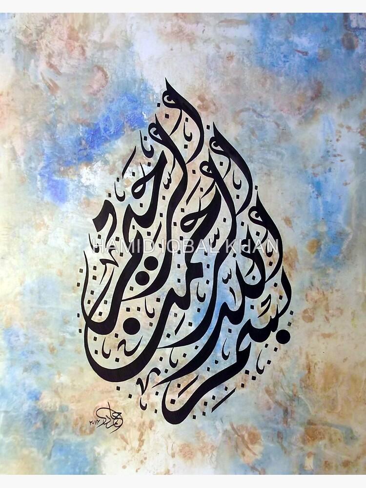 Bismillah Diwani Style Painting by hamidsart