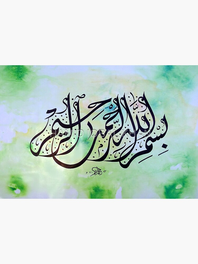 Bismillah Calligraphy painting in Devani Style by hamidsart