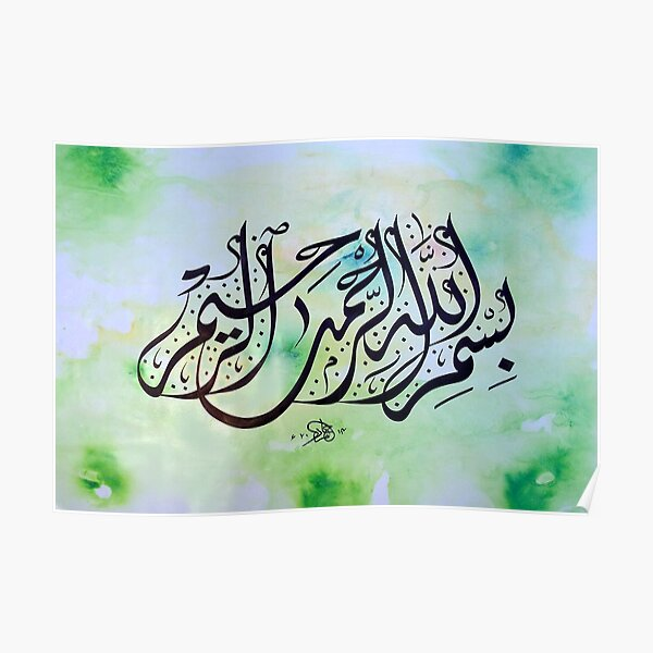 Bismillah Calligraphy painting in Devani Style Poster