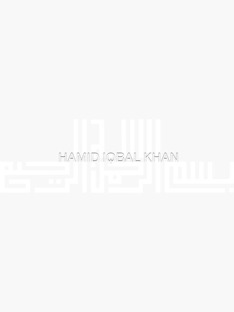 Bismillah Kufic Style Painting Calligraphy  by hamidsart