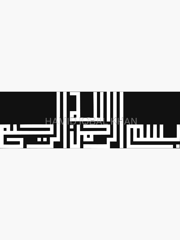 Bismillah Calligraphy Kufic Style Painting by hamidsart