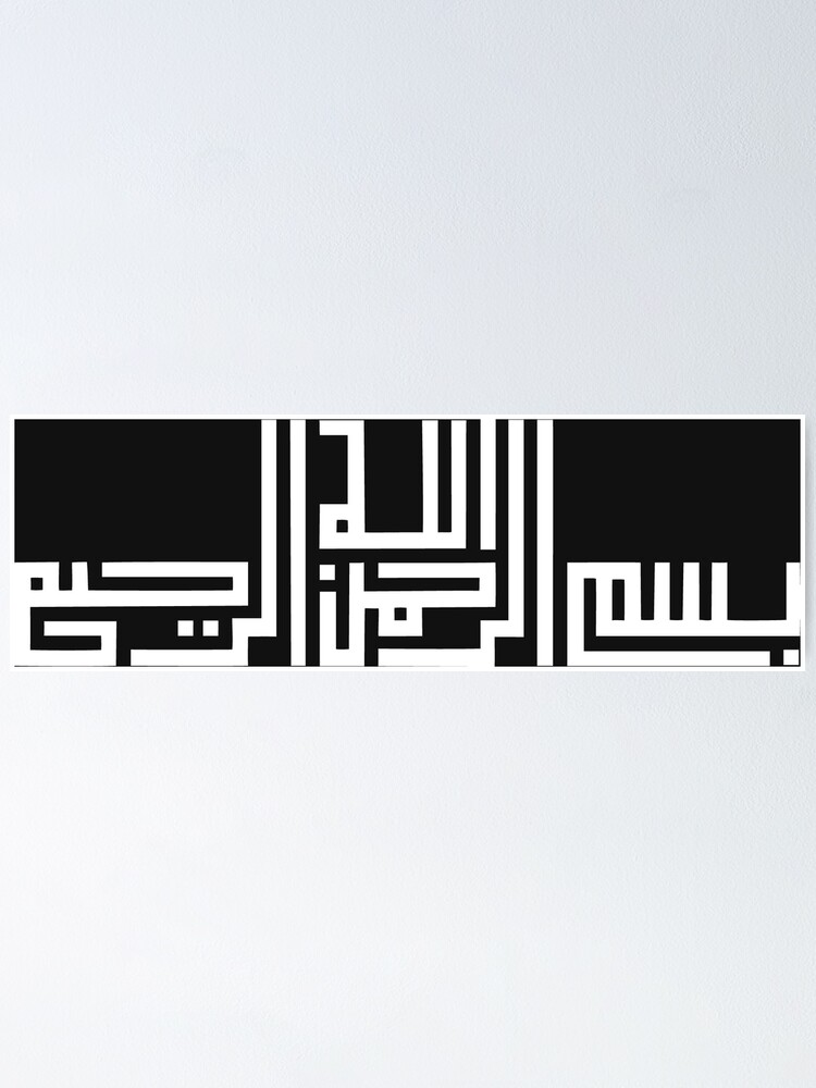 Alternate view of Bismillah Calligraphy Kufic Style Painting Poster