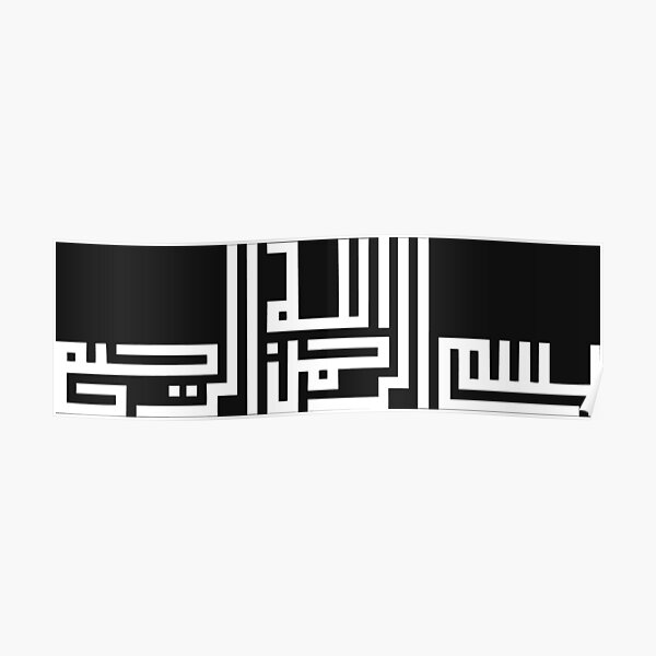 Bismillah Calligraphy Kufic Style Painting Poster