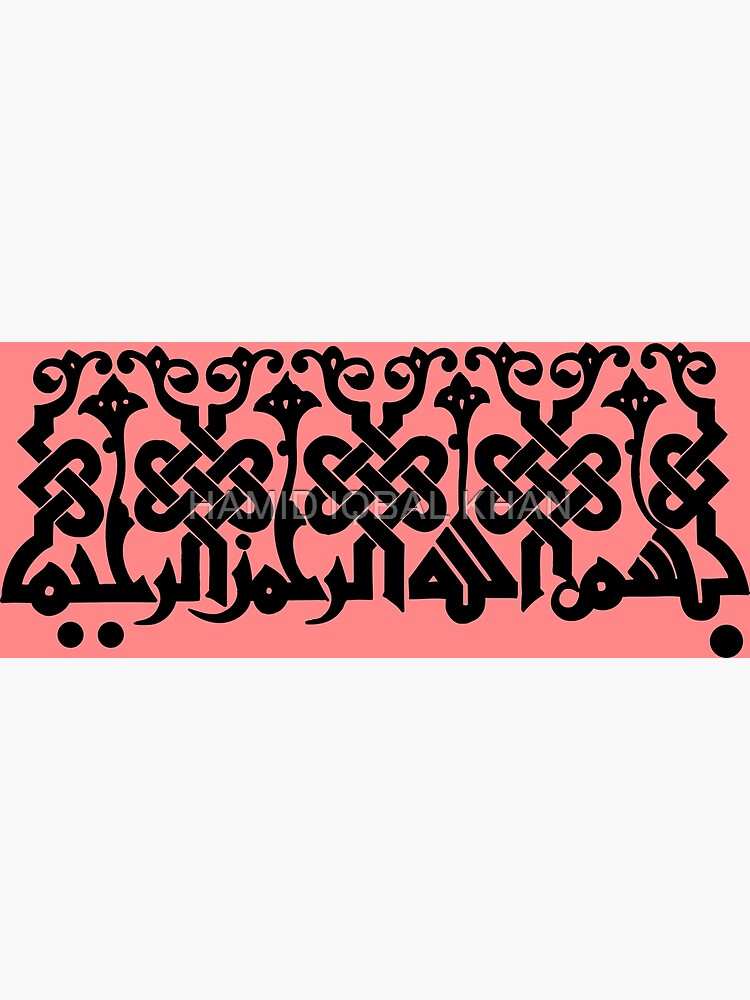 Bismillah Calligraphy Painting in Kufic Style  by hamidsart