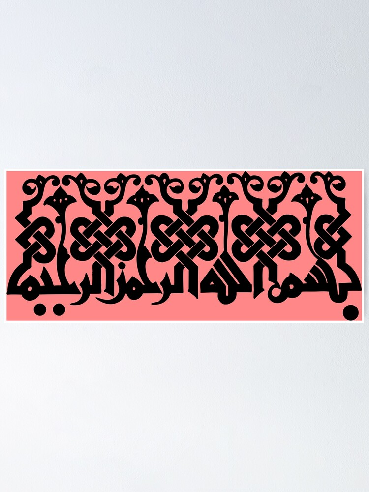 Alternate view of Bismillah Calligraphy Painting in Kufic Style  Poster
