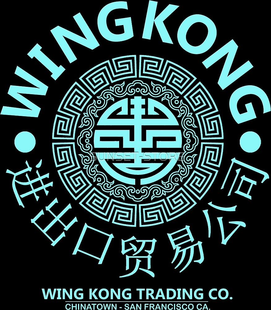 WING KONG - BIG TROUBLE IN LITTLE CHINA (TURQUOISE) by SUNSET-STORE