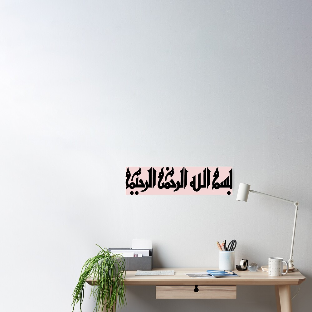 Bismillah Calligraphy Painting In Kufic Style Poster