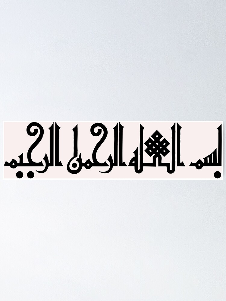 Alternate view of bismillah kufic style Calligraphy painting Poster
