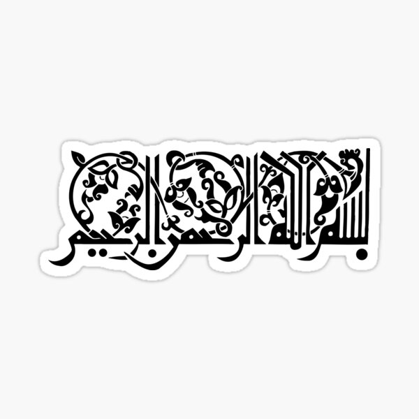 bismillah kufic style Calligraphy painting Sticker