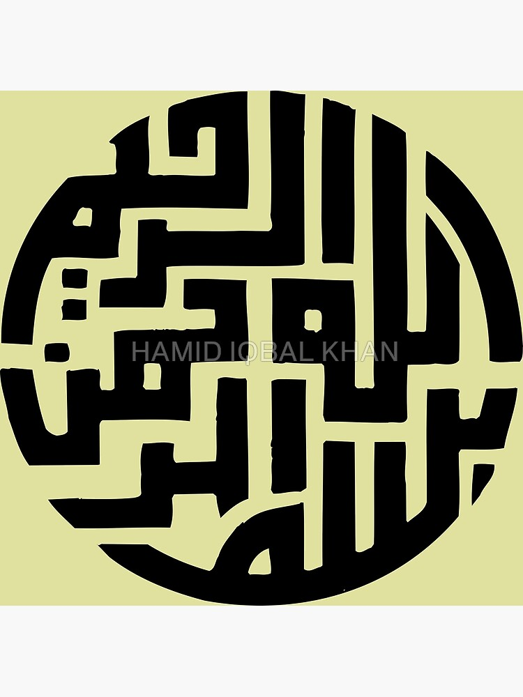 bismillah kufic style Calligraphy painting by hamidsart