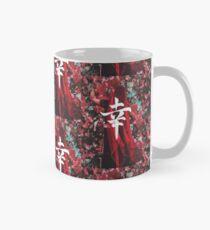 幸 • Fortune ( Indian Japanese Fusion ) Mug
