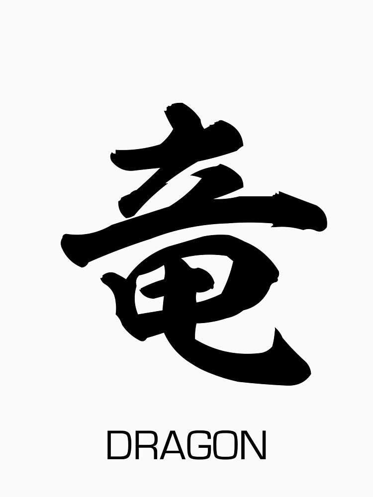 «Tshirt Kanji Dragon» par jedinojapansan