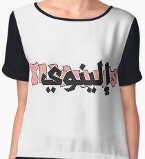 Illinois ( Arabic Calligraphy ) Chiffon Top