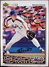 005 - David Cone by Foob's Baseball Cards