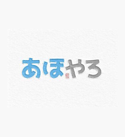 あほやろ (aho yaro) Photographic Print