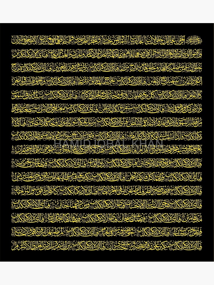 Surah Rahman Complete Calligraphy Painting by hamidsart