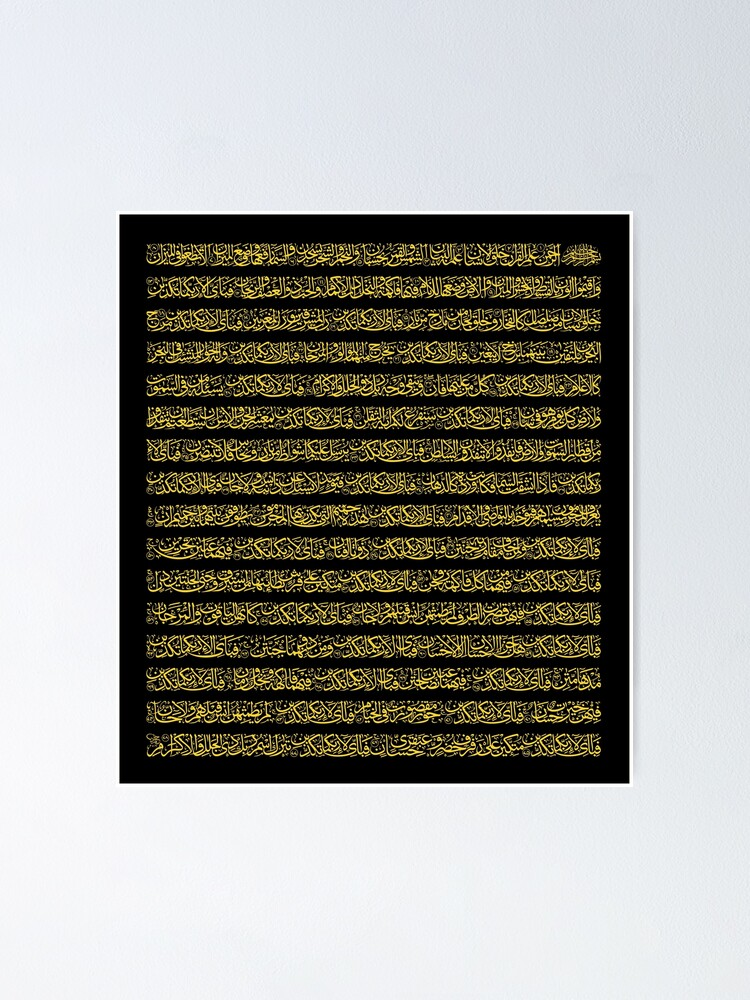 Alternate view of Surah Rahman Complete Calligraphy Painting Poster
