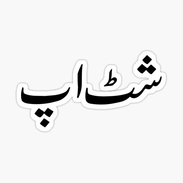 Shut Up In Urdu Sticker