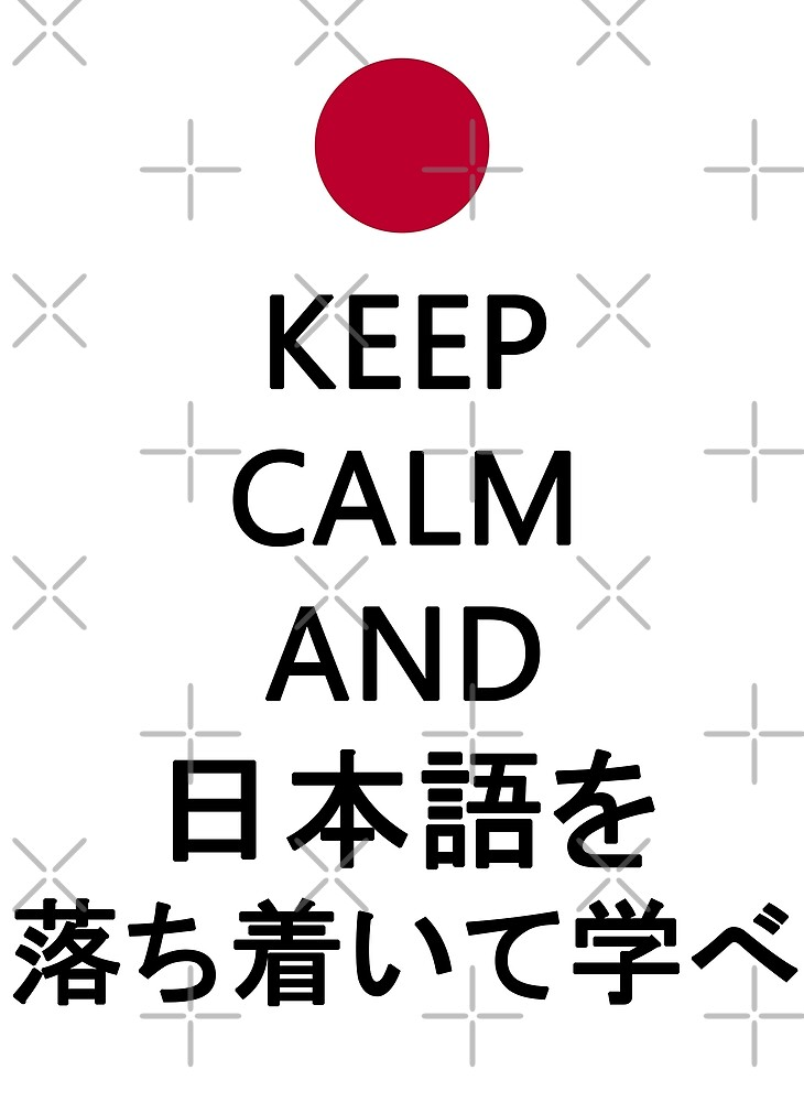 keep calm and learn japanese by FunnyGrief