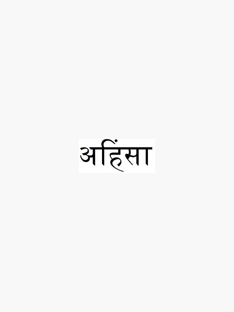 Ahimsa in Sanskrit by Martstore