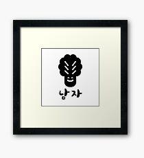 Kimchi Shirt - 김치 - 김치남자 - K-Drama - Korean - K-Pop - Kawaii Shirt Framed Print