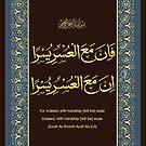 Fa inna Ma Al Usri Yusran Inna Ma Al Usri Yusra by HAMID IQBAL KHAN