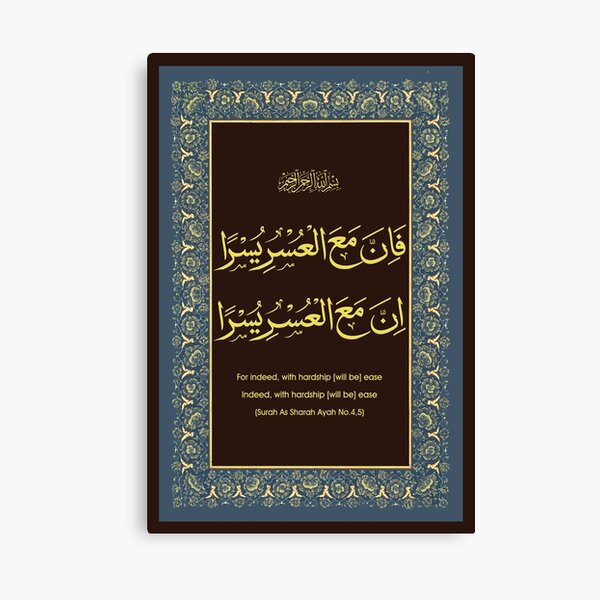 Fa inna Ma Al Usri Yusran Innama Al Usri Yusra Calligraphy Canvas Print