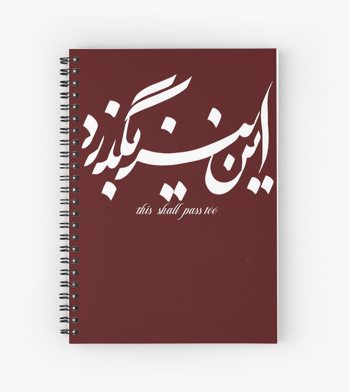 Iran Iranian Farsi Persian Tshirt And More Saying This Shall Pass