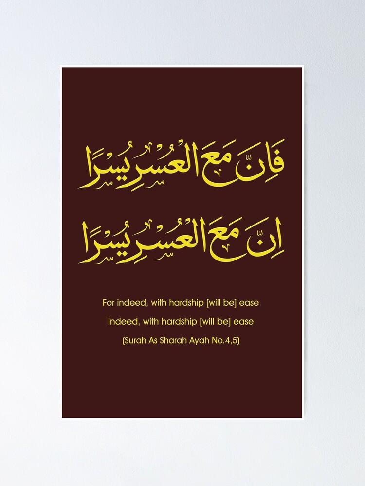 Alternate view of Fa inna Ma Al Usri Yusran Inna Ma Al Usri Yusra Poster