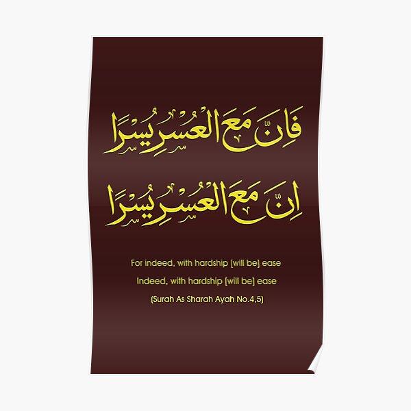 Fa inna Ma Al Usri Yusran Inna Ma Al Usri Yusra Poster