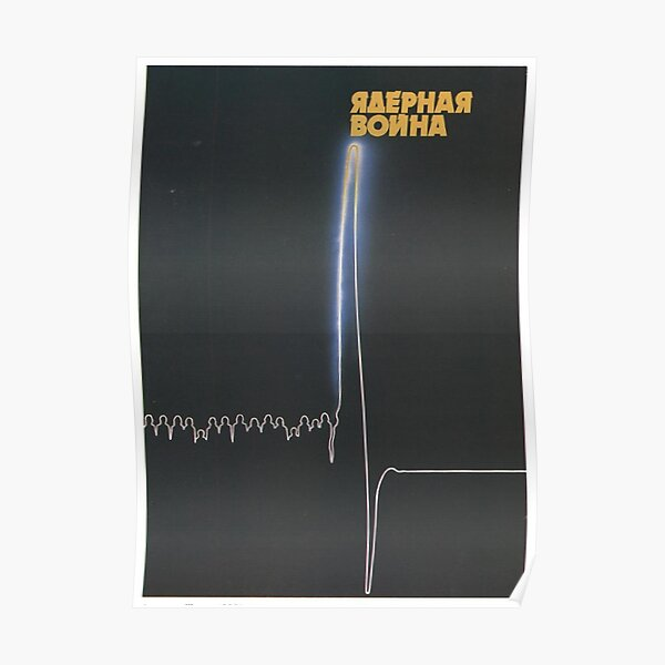 """Nuclear War (Ядерная война)"" - Soviet Union Propaganda Poster Poster"