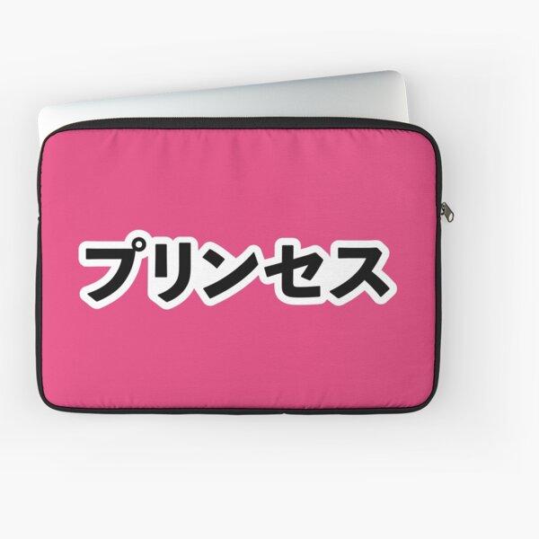 """Princesa"" (japonés) Funda para portátil"