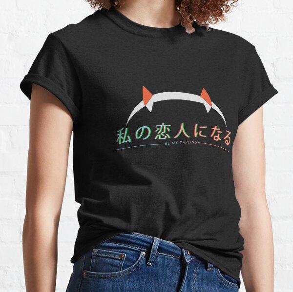 """Chéri dans le FranXX """"Be My Darling"""" T-shirt classique"""