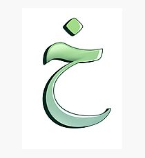 Arabic letter (خ)  Character of the Arabic alphabet letters   Photographic Print