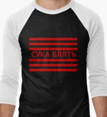 CYKA BLYAT GAMER BORIS SLAV SHIRT Men's Baseball ¾ T-Shirt