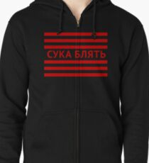 CYKA BLYAT GAMER BORIS SLAV SHIRT Zipped Hoodie