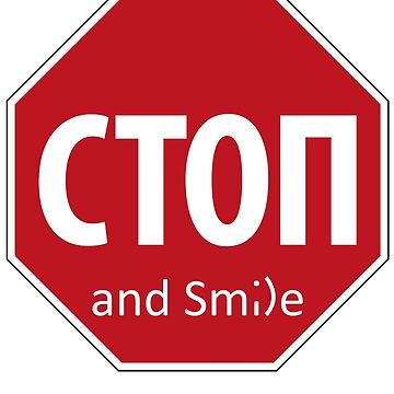 Stop and Smile cyrillic by cyberftomz