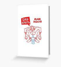 Gopnik Greeting Card