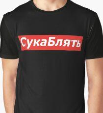 Cyka Blyat T-Shirt - Meme Shirts Graphic T-Shirt