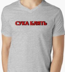 СУКА БЛЯТЬ Men's V-Neck T-Shirt