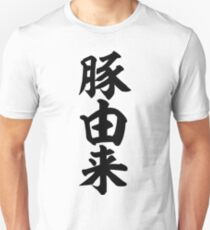 豚由来-Derived from pig.- Unisex T-Shirt