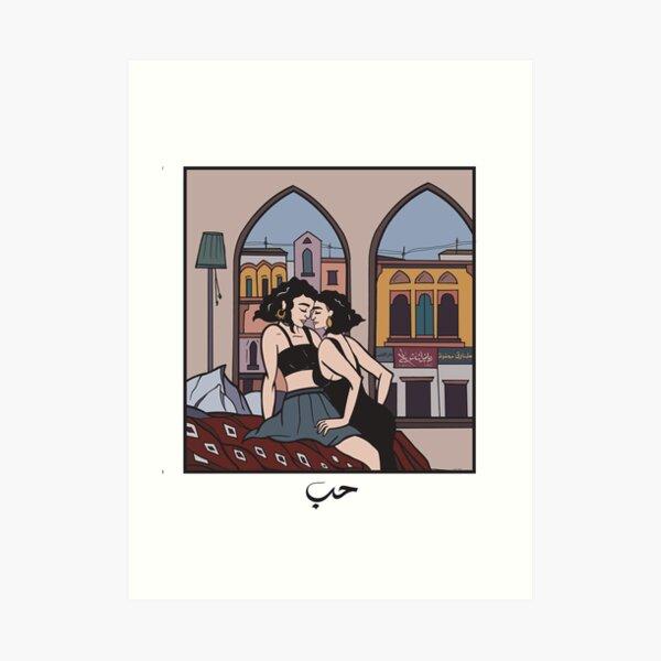 KISS BEIRUT Art Print