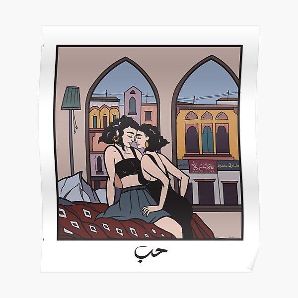 KUSS BEIRUT Poster