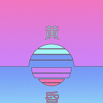 Vaporwave Sunset 黄昏 by Yitzhach